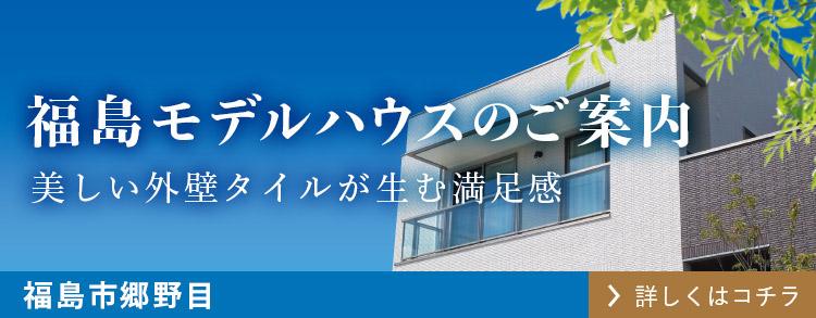 福島モデルハウスのご案内