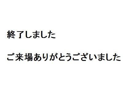 【相馬】完成見学会のお知らせ