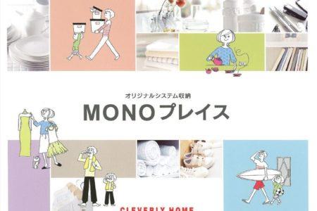 賢い収納~MONOプレイス~