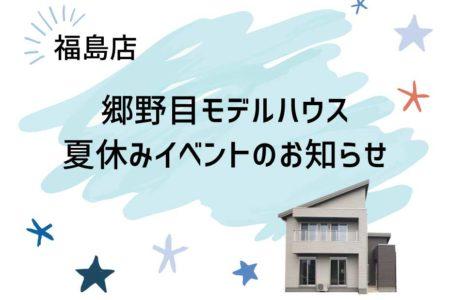 【福島店】郷野目モデルハウス ...