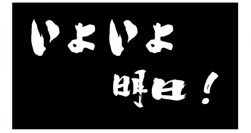 いよいよ明日、完成見学会!!