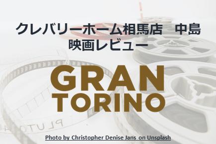 映画レビュー『グラン・トリノ』...