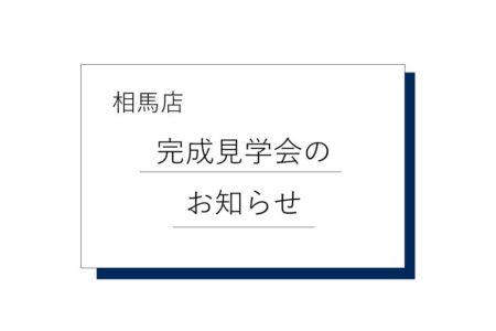 【相馬】完成見学会を開催します!