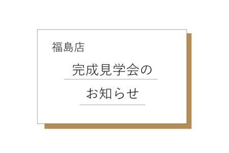 【福島】完成見学会のお知らせ@...