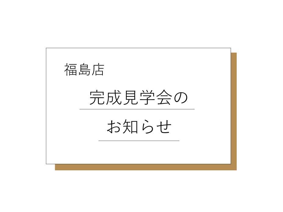【福島】完成見学会のお知らせ@福島市