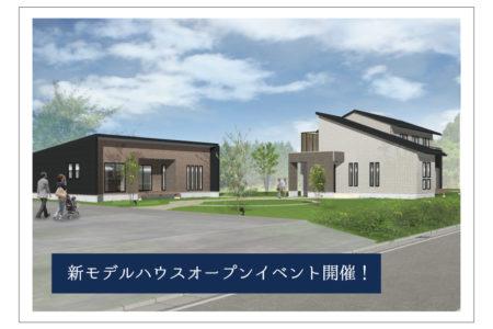 新モデルハウスオープンイベントを開催します!